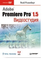 Видеостудия Premiere Pro 1.5 (+DVD)