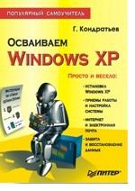 Осваиваем Windows XP. Популярный самоучитель
