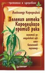 Зеленая аптека Кородецкого против рака: золотой ус, индийский лук, алоэ, болиголов, мухомор