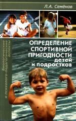 Определение спортивной пригодности детей и подростков