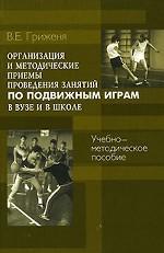 Организация и методические приемы проведения занятий по подвижным играм в ВУЗе и в школе