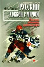 Русский хоккей с мячом. Техника, тактика, правила игры