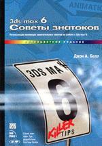 3ds MAX 6. Советы знатоков
