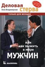 Деловая стерва или Как выжить в мире мужчин. 2-е издание