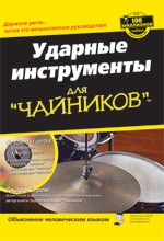 """Ударные инструменты для """"чайников"""""""