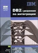 DB2: решения по интеграции