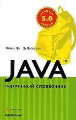 Java: карманный справочник