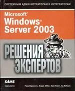Microsoft Windows Server 2003: решения экспертов