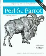 Perl 6 и Parrot: справочник