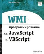 WMI: программирование на JavaScript и VBScript