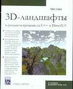 3D-ландшафты в реальном времени на C++ и DirectX 9 + CD