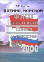 Военно-морской флот Советского Союза и России, 1945-2000