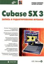 Cubase SX 3. Запись и редактирование музыки (+CD)