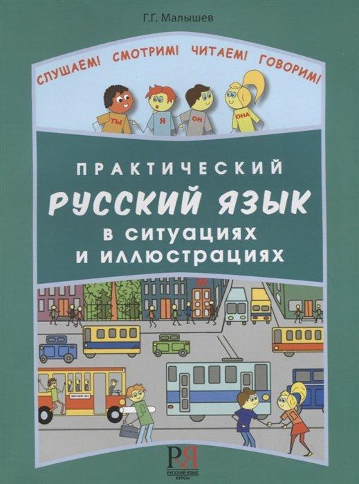 Практический русский язык в ситуациях и иллюстрациях