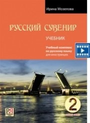 Русский сувенир. Учебник. Базовый уровень (+CD)