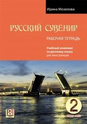 Русский сувенир. Рабочая тетрадь. Базовый уровень