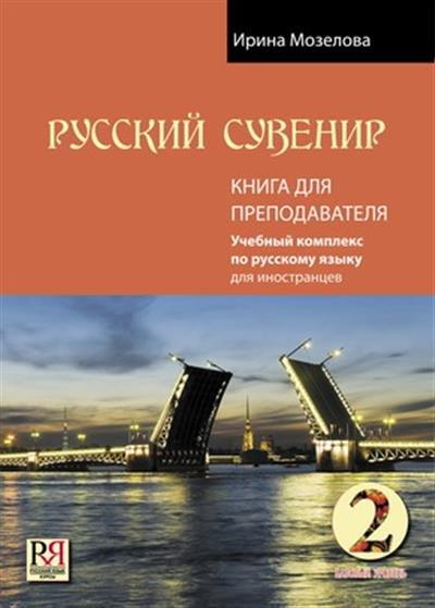Русский сувенир. Книга для преподавателя. Учебный комплекс по русскому языку для иностранцев. Базовый уровень