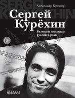 Сергей Курехин. Безумная механика русского рока