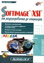 Softimsge XSI: от моделирования до анимации (+CD)
