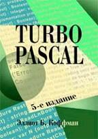 Turbo Pascal. 5-е издание