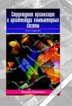 Структурная организация и архитектура компьютерных систем, 5-е издание