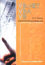 Visual Basic.NET, Visual Basic 6.0, Visual Basic for Applications 6.0