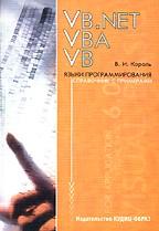 Visual Basic.NET, Visual Basic 6.0, Visual Basic for Applications 6.0