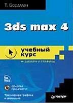 3ds MAX 4: учебный курс с CD