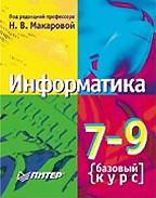 Решебник информатике макарова 7-9 по