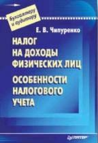 Налог на доходы физических лиц. Особенности налогового учета