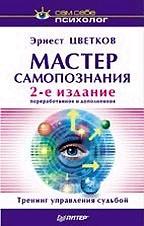 Мастер самопознания. 2-е издание