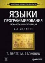 Языки программирования: разработка и реализация. 4-е издание