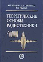 Теоретические основы радиотехники