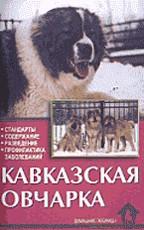 Кавказская овчарка: мощь & бесстрашие. Стандарты.Содержание.Разведение.Профилактика заболеваний