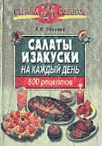 Салаты и закуски на каждый день. 800 рецептов. 2-е издание