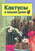 Кактусы в вашем доме