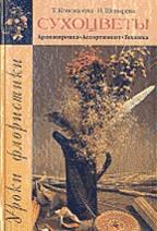 Уроки флористики. Сухоцветы: аранжировка, ассортимент, техника