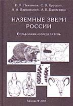 Наземные звери России: Справочник-определитель