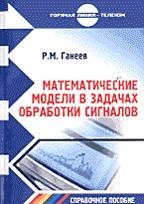 Математические модели в задачах обработки сигналов: Справочное пособие