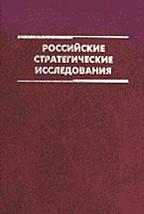 Российские стратегические исследования: Ежегодник