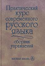 Практический курс современного русского языка: Сборник упражнений