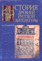 История древней русской литературы, 4-е изд