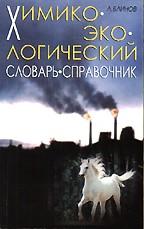 Химико-экологический словарь-справочник