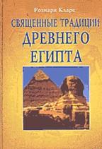 Священные традиции Древнего Египта