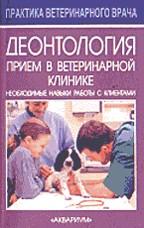 Деонтология: Прием в ветеринарной клинике. Необходимые навыки работы с клиентами