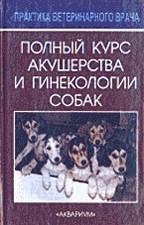 Полный курс акушерства и гинекологии собак. 2-е издание