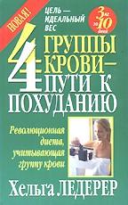 4 группы крови - 4 пути к похуданию ( Хельга Ледерер  )