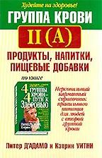 Группа крови II(A). Продукты, напитки, пищевые добавки