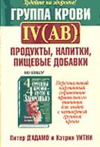 Группа крови IV(AB). Продукты, напитки, пищевые добавки ( Питер Д\'Адамо,П. Д`Адамо,К. Уитни  )