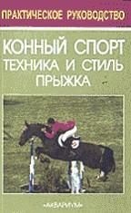 Конный спорт. Техника и стиль прыжка